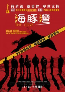 cove_poster_chi_d
